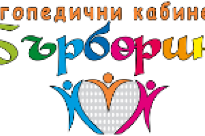 Логопеди от Бърборино
