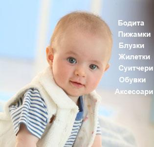бебешките дрехи на Чочко Бочко