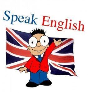трябва да знаем английски език