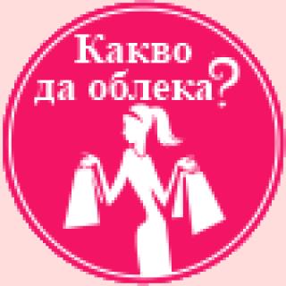 Какво да облека?