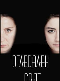 турски сериал на име Огледален свят